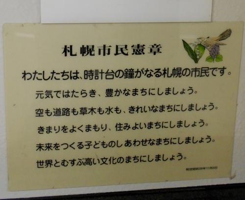 札幌市民憲章 プレート