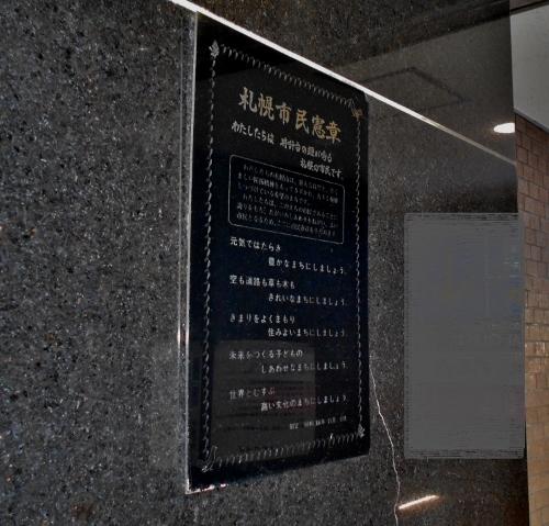 札幌市民憲章 古いプレート