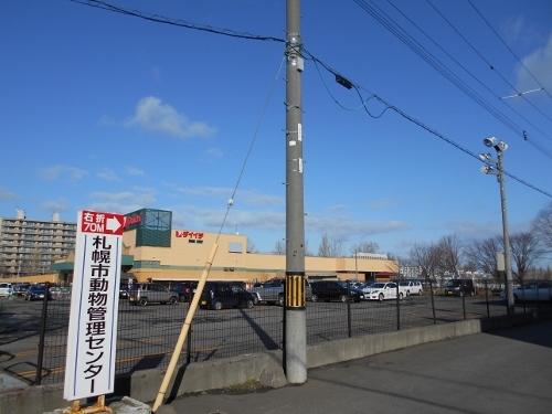 札幌市動物管理センター 入口 西区八軒