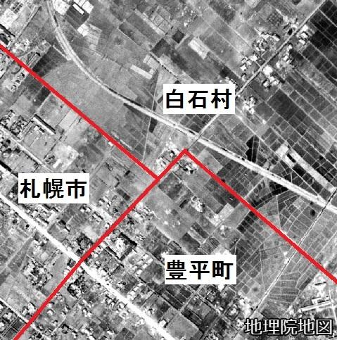 空中写真 1948年 白石村・豊平町・札幌市境界 市町村名加筆