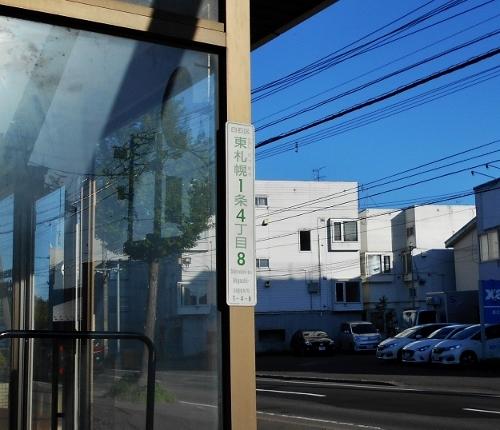 美園 地理的特異点⑤ 街区表示板 東札幌1条4丁目