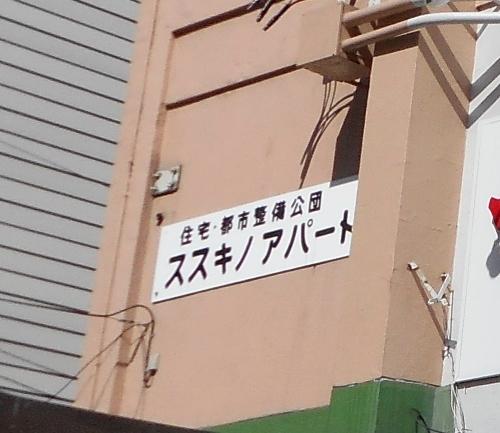 ススキノアパート