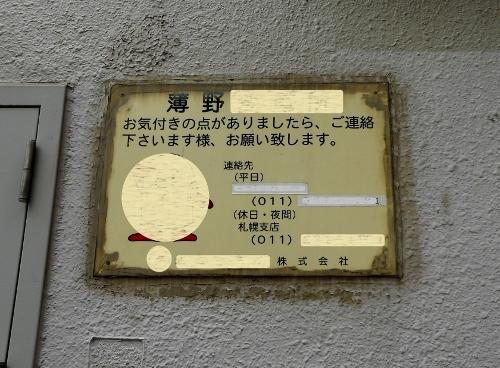 漢字の「薄野」と冠した施設 表示板