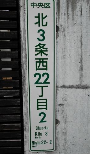 街区表示板 北3条西22丁目
