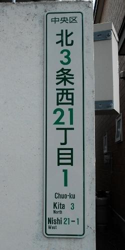 街区表示板 北3条西21丁目