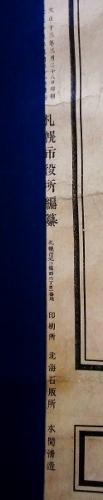 札幌市視形線図 クレジット
