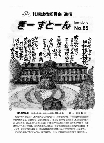 札幌建築鑑賞会通信№85表紙