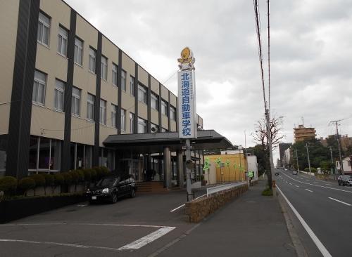 北海道自動車学校