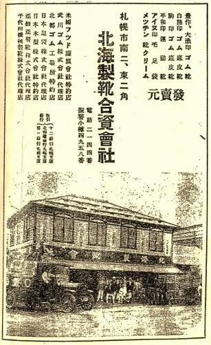 北海製靴広告 札幌商工人名録1925年
