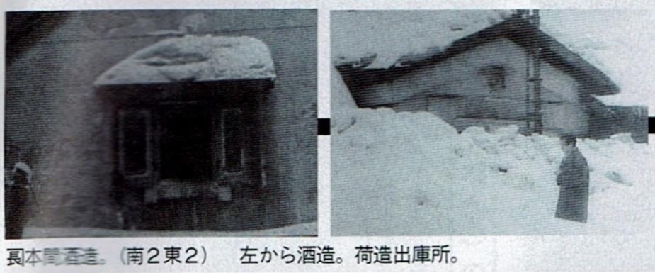 「『白痴』ロケ地探訪」黒澤明夢のあしあと カネ長本間-1