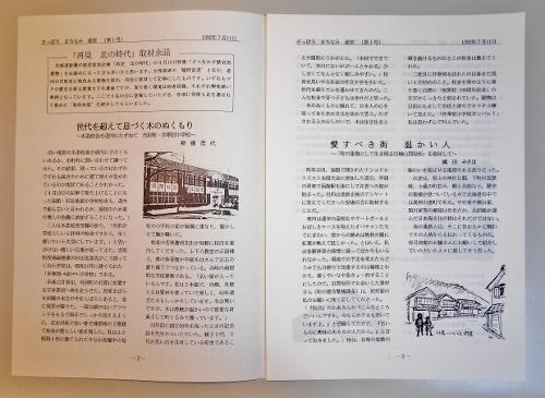 札幌建築鑑賞会通信「きーすとーん」第1号 弁華別小記事