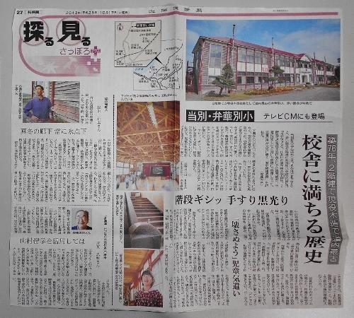 北海道新聞記事2013年10月17日記事 弁華別小