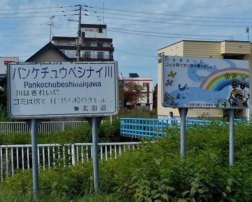 当別町 パンケチュウベシナイ川 北海道の河川表示看板