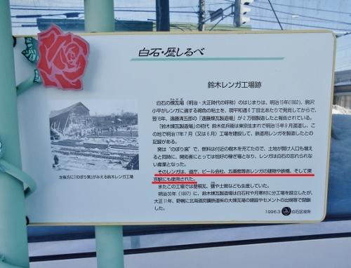 白石・歴しるべ「鈴木レンガ工場跡」説明版 再掲 東京駅
