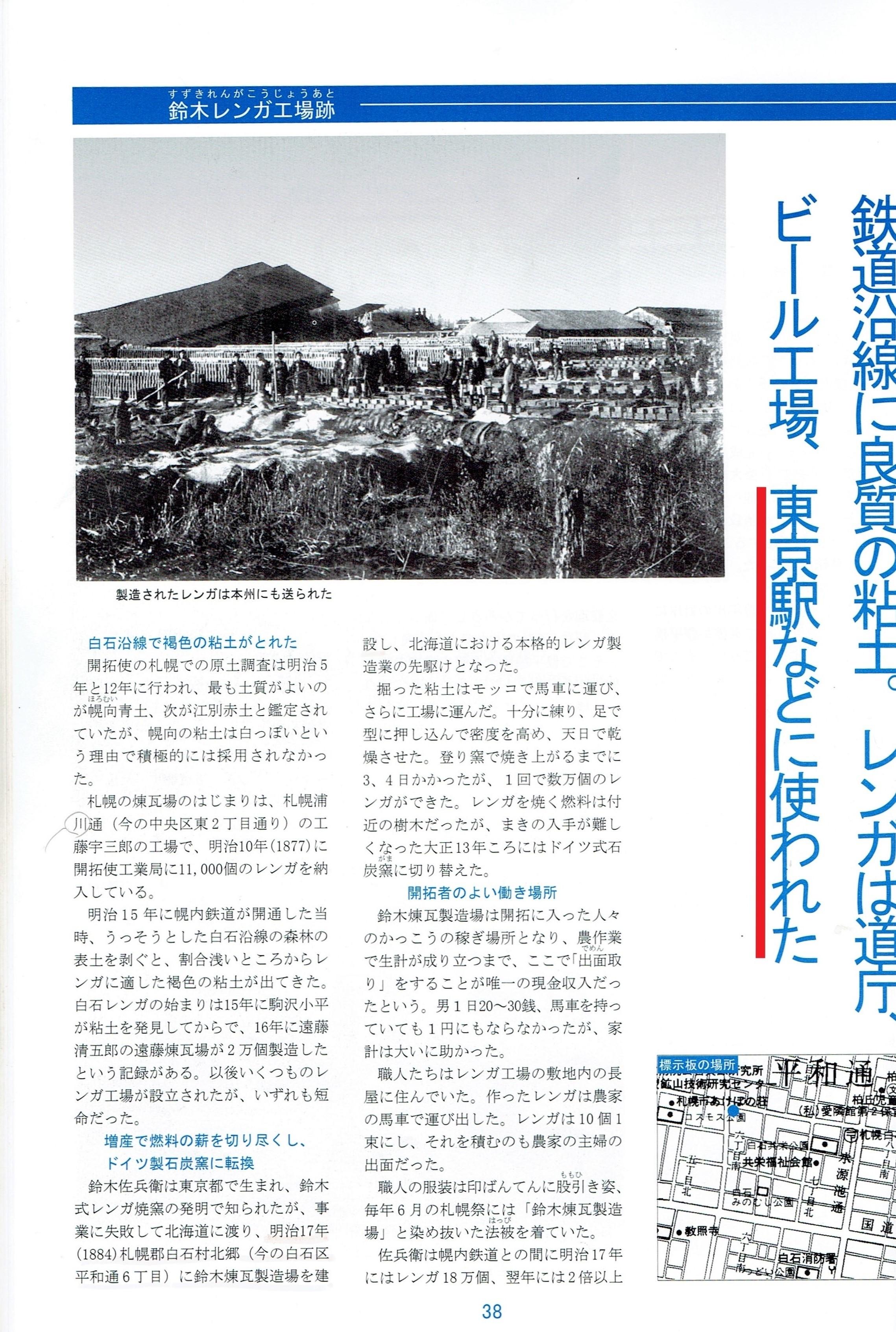 「鈴木レンガ工場跡」『白石歴しるべ』1999年p38