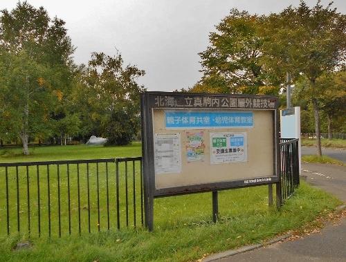 真駒内公園 屋外競技場看板