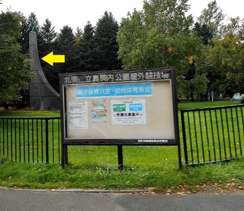 真駒内公園 屋外競技場看板後景のオブジェ