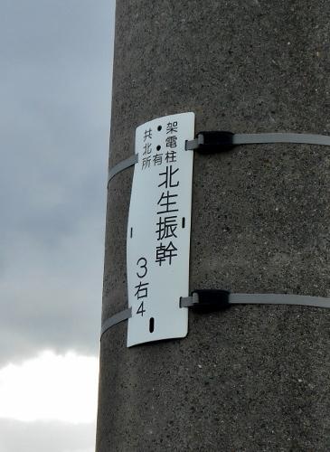 石狩市 コンクリートサイロ近くの電柱「北生振幹」