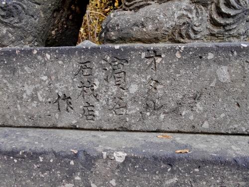 石狩八幡神社 狛犬 台座側面