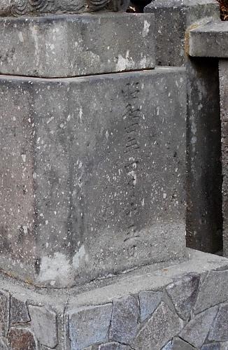 石狩八幡神社 狛犬 台座背面
