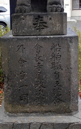 石狩八幡神社 狛犬 台座正面