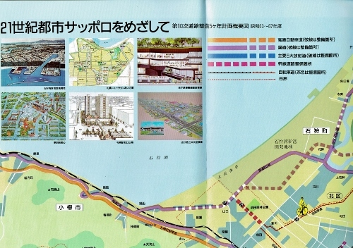 第10次道路整備5ヶ年計画概要図-1 1987年