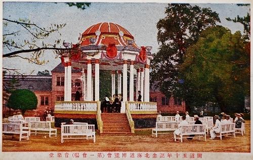 絵はがき 開道五十年記念北海道博覧会 音楽堂 彩色
