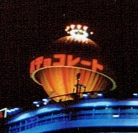 大名古屋ビルヂング 球形広告塔-2