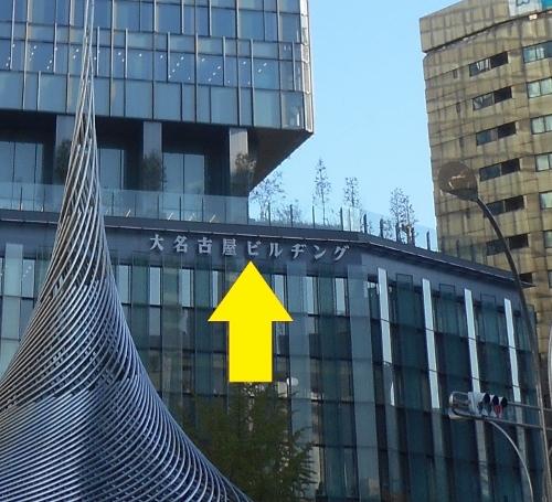新・大名古屋ビルディング ロゴ