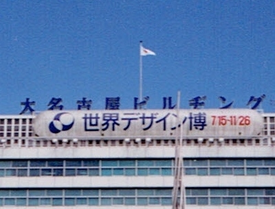 旧・大名古屋ビルヂング 1989年 ロゴ
