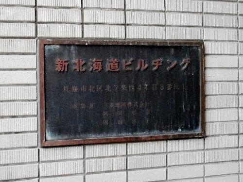 新北海道ビルヂング 銘鈑