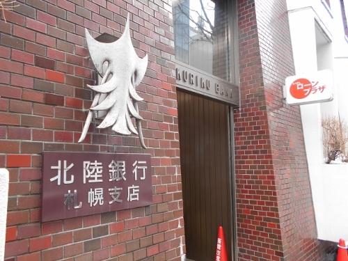 北陸銀行札幌支店 入口 オブジェ