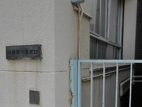 北陸銀行札幌支店 古い字体
