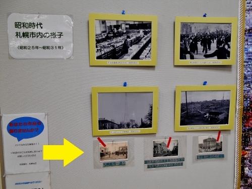 北陸銀行札幌支店 古写真の展示