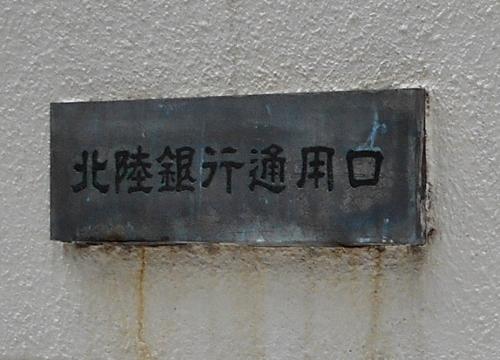 北陸銀行札幌支店 現店舗 古い字体 拡大