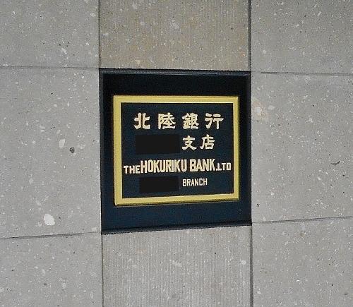 北陸銀行 銘鈑 古い字体の行名