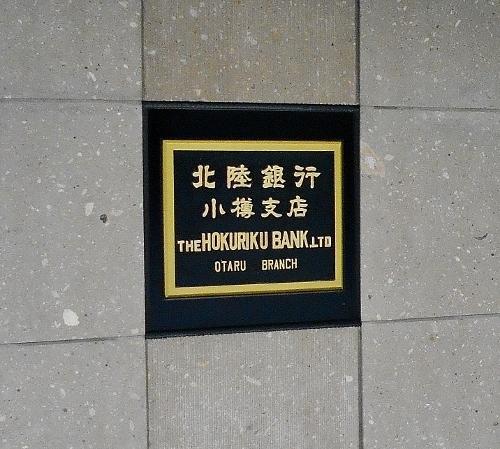 北陸銀行 小樽支店 古い銘鈑