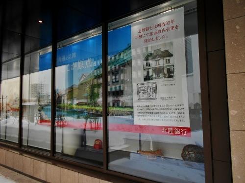 北陸銀行小樽支店 ショーケース