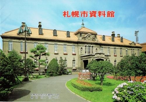 札幌市資料館パンフレット1988年 表紙