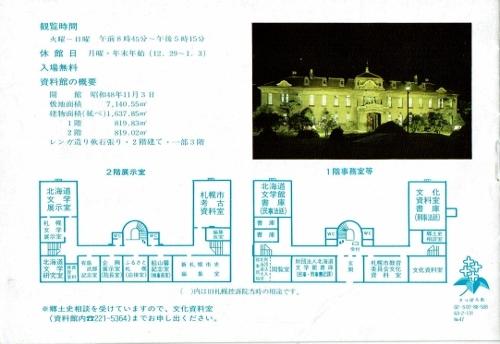 札幌市資料館パンフレット1988年 裏表紙