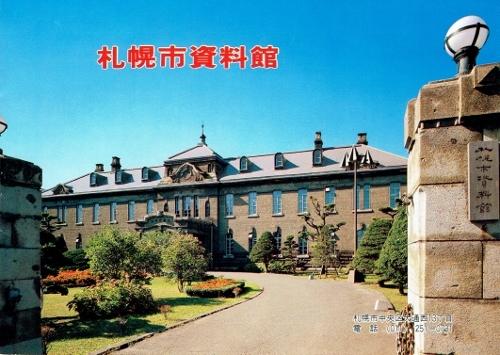 札幌市資料館パンフレット1985年 表紙