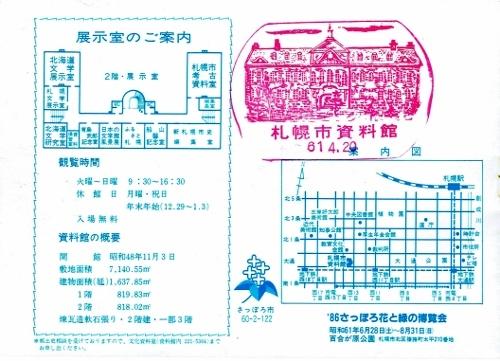 札幌市資料館パンフレット1985年 裏表紙