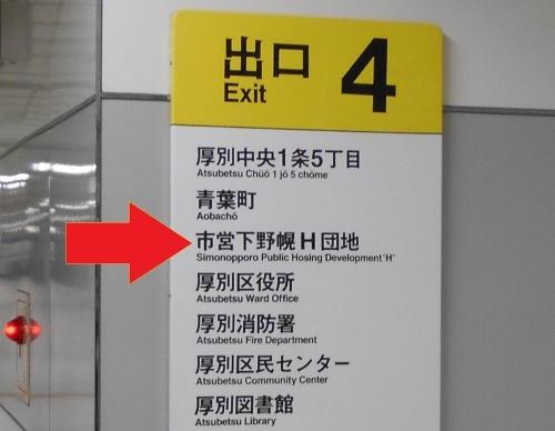 新さっぽろ駅コンコース 4番出口標識「下野幌H団地」