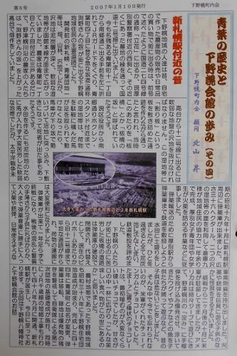 下野幌町内会だより第5号2007年1月