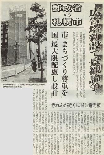 道新1993年7月6日記事