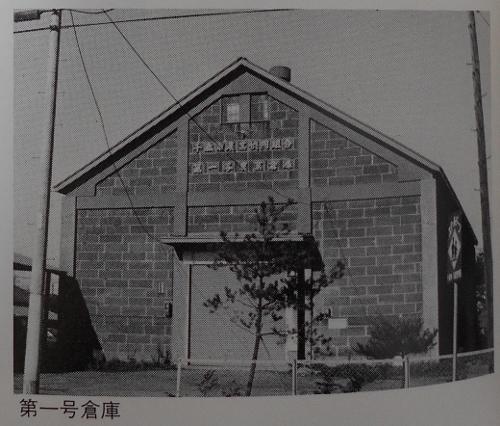 千歳市農業協同組合史1984年 口絵写真 第1号倉庫