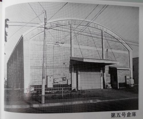 千歳市農業協同組合史1984年 口絵写真 第5号倉庫