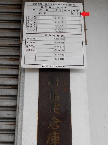 千歳市農協 カマボコ屋根倉庫 標札