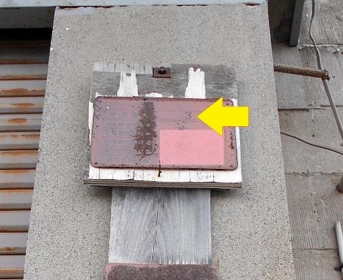 千歳市農協 軟石倉庫(右側) 標札 拡大