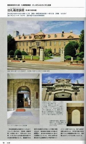 北海道建築物大図鑑 旧札幌控訴院ページ
